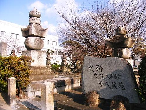 藤堂家墓地