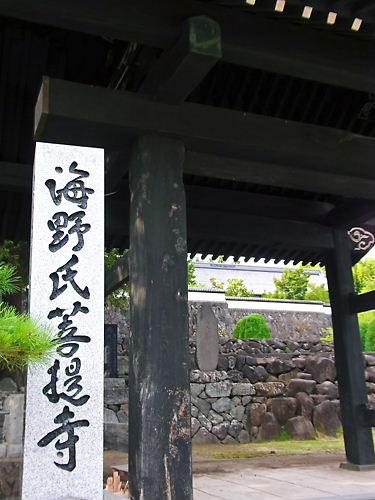 海野氏菩提寺
