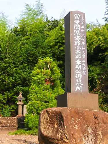 海野幸明墓所