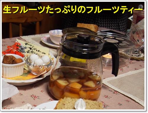 20141120_046紅茶