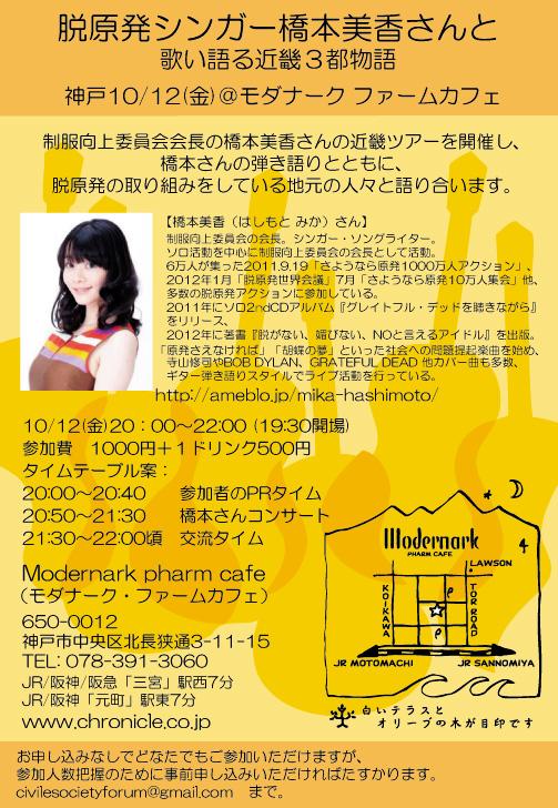 mika_hashimoto.jpg