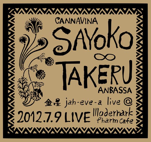 sayoko_omote.jpg