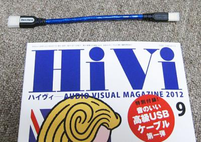 hivi USB ケーブル 第一弾 20cm