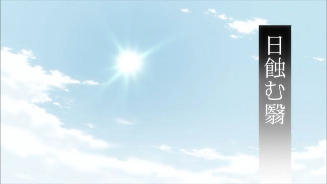 蟲師 特別篇「日蝕む翳」