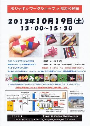 2013年10月長浜公民館ポジャギワークショップ