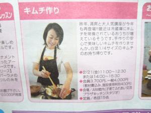 奈佳先生のキムチ作り