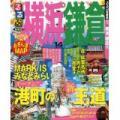 るるぶ 2013・9
