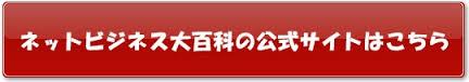 ネットビジネス大百科03