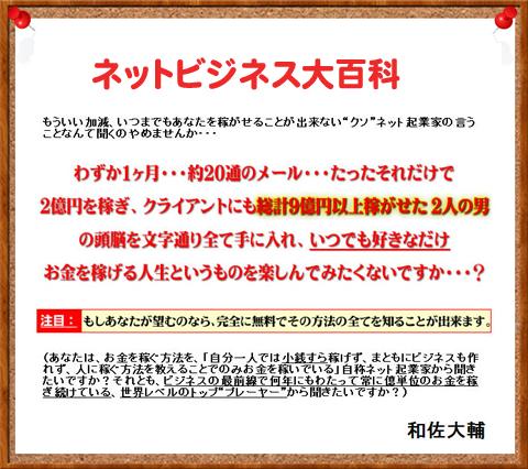 ネットビジネス大百科02