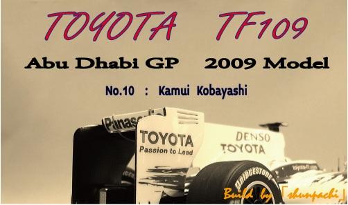 TF109-ブログ題用