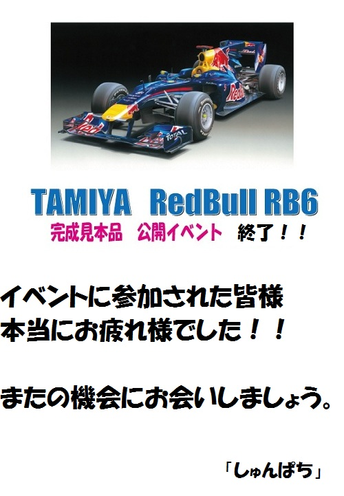 タミヤ イベント kai 01