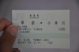 H25 8-24/25AGITO遠征7