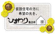 banner-himawari1.jpg
