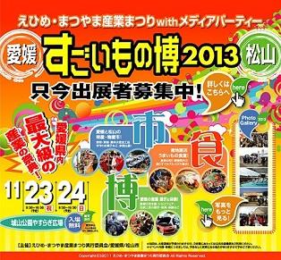 sugoi_2013_m.jpg