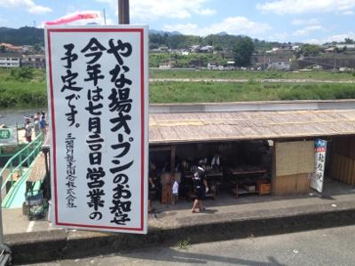 7.21鮎やな場8