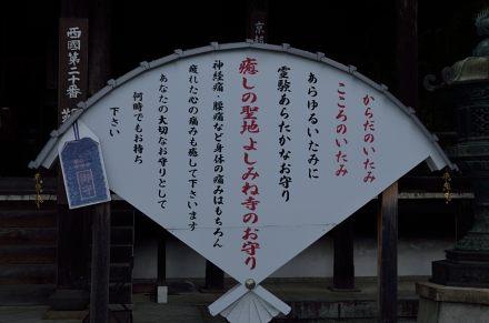 _善峯寺_02