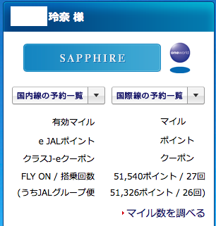 JAL_20141212231832c49.png