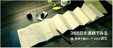 「超」整理手帳2013 365ロング