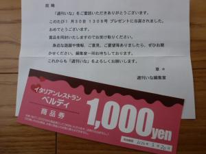 ヴェルディ食事券0210