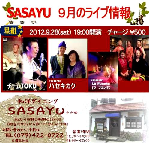 SASAYU9-3.jpg