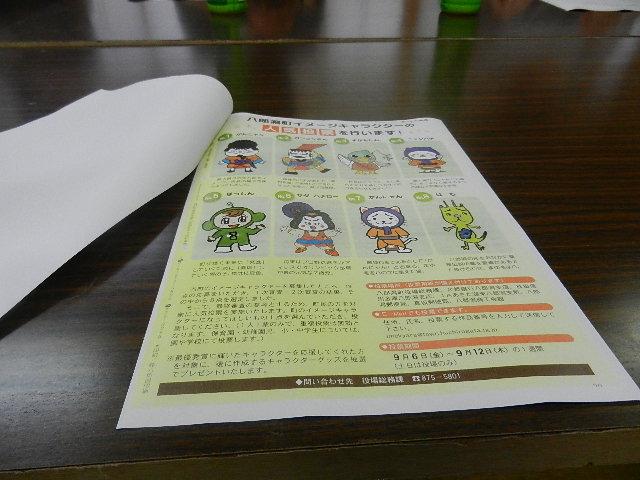 商工会理事会 006