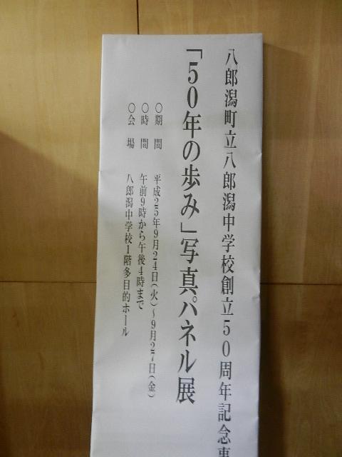 八中50実行委員会 001