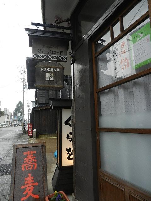 ウインターカップ予選  増田 140