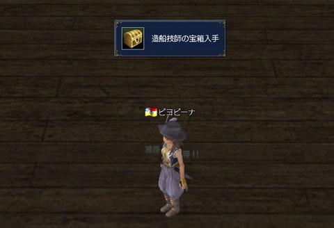 20141120宝箱