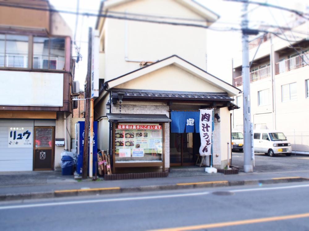 武蔵野うどん麺処 定