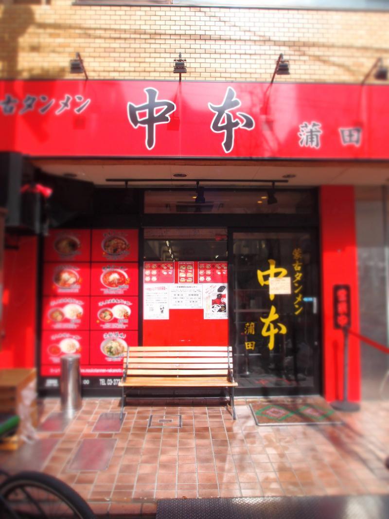 蒙古タンメン中本蒲田店