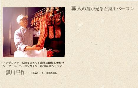 トンデン技_convert_20120506152631