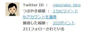 20130530TweepieID.jpg