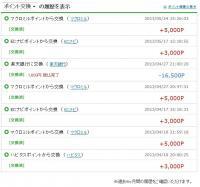 20130601PEX履歴