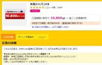 20130618ハピタス外為ジャパンFX