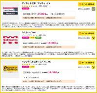 20130708ハピタスFX高額