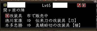 ieyasu_110819.jpg