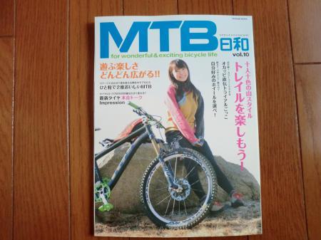 MTB日和VOL10・3