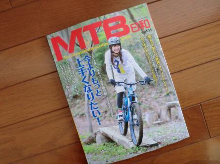 MTB日和VOL11・1