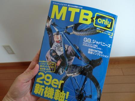 MTB日和VOL11・3
