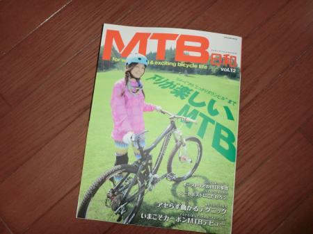 MTB日和VOL12・1