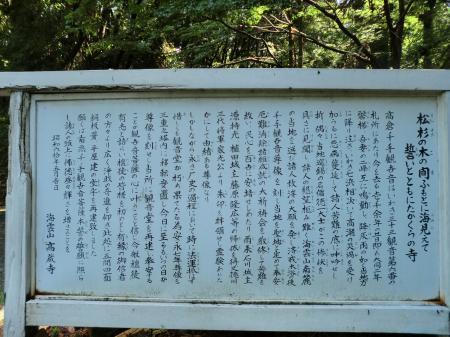 高藏寺三重塔・11