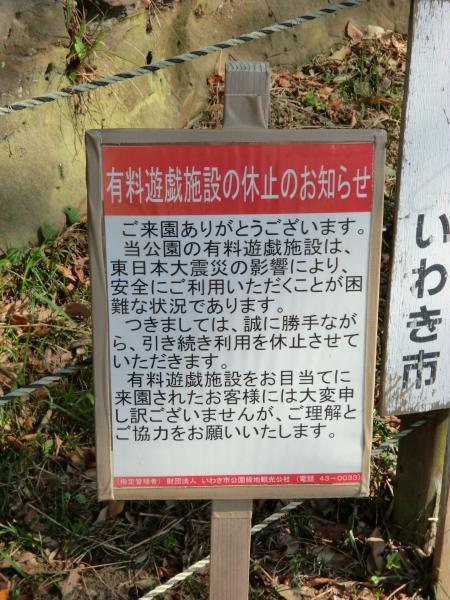 さらば!松ケ岡公園・5