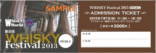 フェス大阪前売券 画像