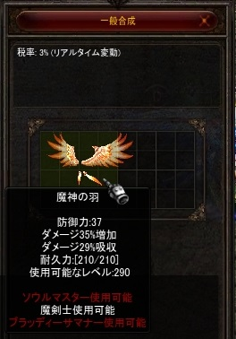 魔神羽NN合成成功
