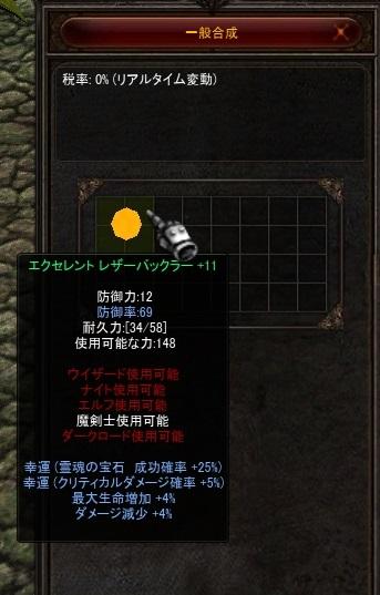 EXレザバ11L減生