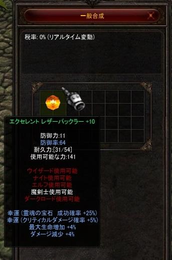 EXレザバ10L減生