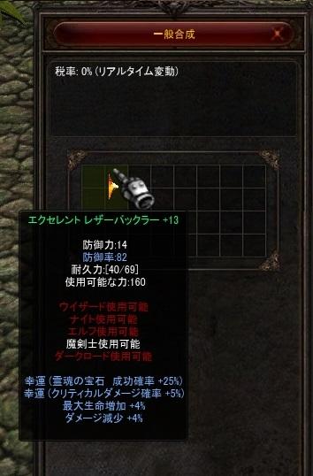 EXレザバ13L減生
