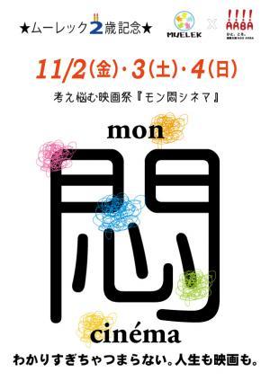 _悶シネ_convert_20121005130302