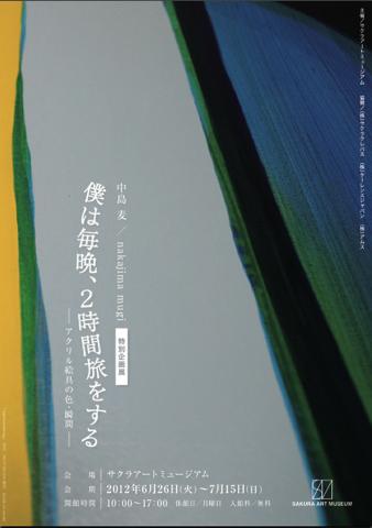 中島麦12サクラ