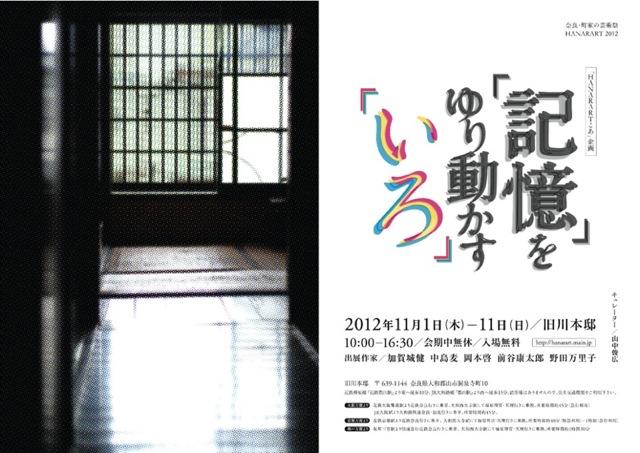 中島麦121007_hanarart_flyer表